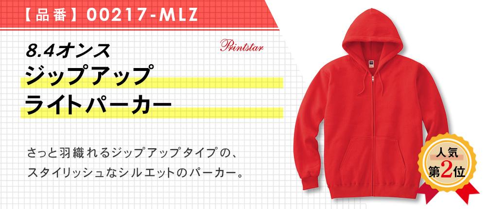 8.4オンス ジップアップライトパーカー(00217-MLZ)14カラー・12サイズ