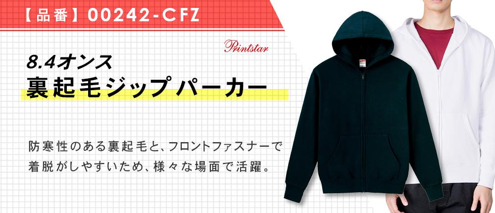 8.4オンス 裏起毛ジップパーカー(00242-CFZ)4カラー・4サイズ