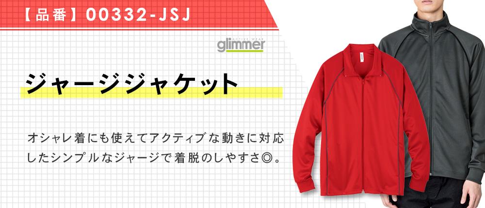 ジャージジャケット(00332-JSJ)9カラー・6サイズ