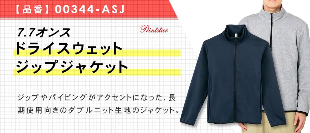 7.7オンス  ドライスウェットジップジャケット(00344-ASJ)8カラー・10サイズ