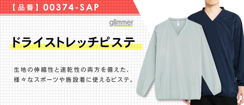 ドライストレッチピステ(00374-SAP)3カラー・8サイズ