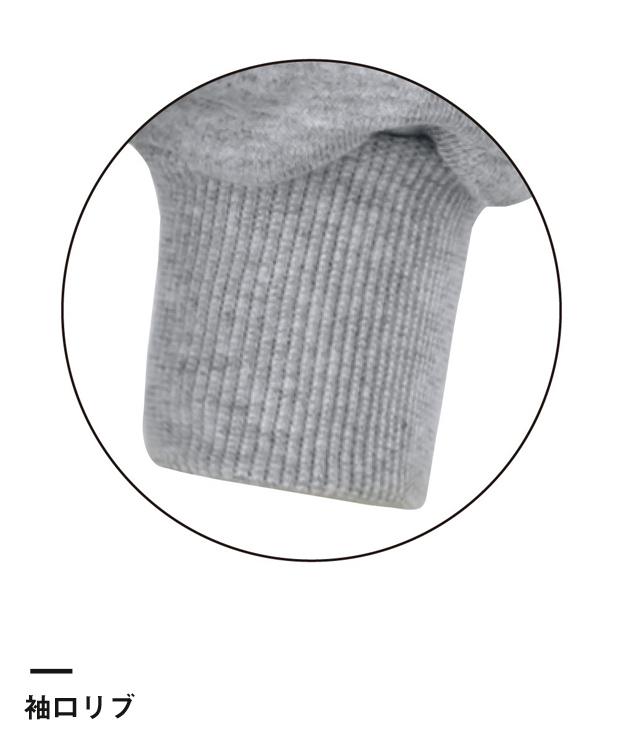 綿裏毛トレーナー(1007)袖口リブ