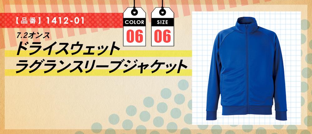 7.2オンス ドライスウェットラグランスリーブジャケット(1412-01)6カラー・6サイズ