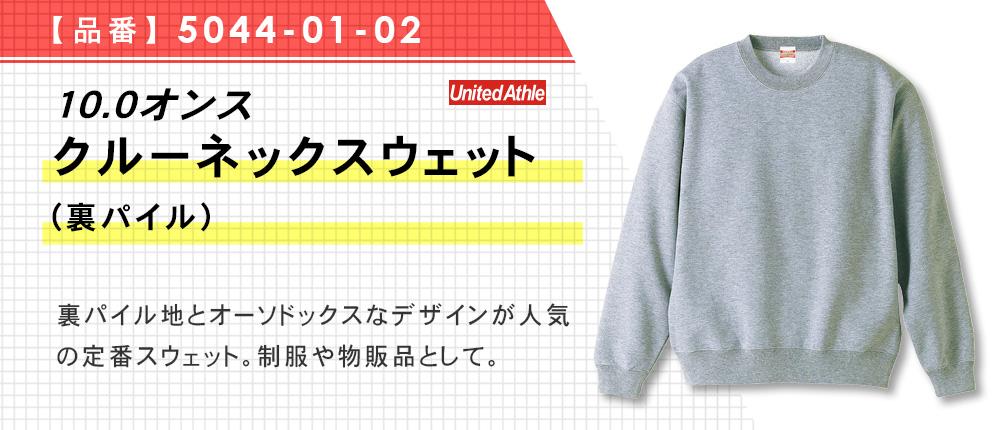 10.0オンス クルーネックスウェット(裏パイル)(5044-01-02)21カラー・9サイズ