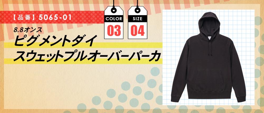 8.8オンス ピグメントダイスウェットプルオーバーパーカ(5065-01)3カラー・4サイズ
