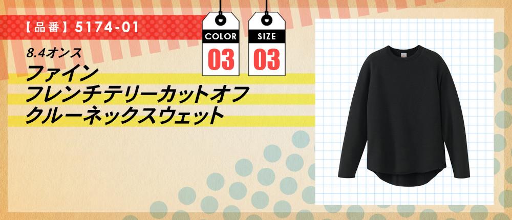 8.4オンス ファインフレンチテリーカットオフクルーネックスウェット(5174-01)3カラー・4サイズ