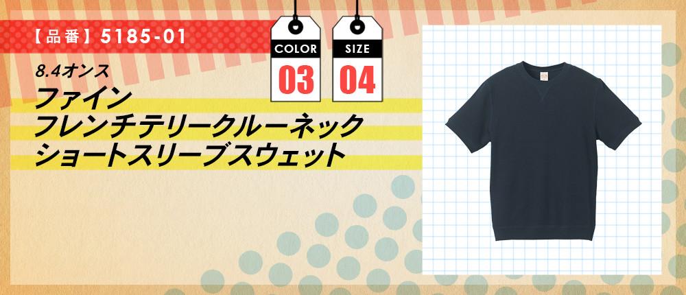 8.4オンス ファインフレンチテリークルーネックショートスリーブスウェット(5185-01)3カラー・4サイズ