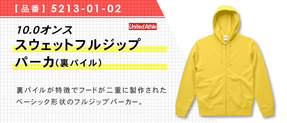 10.0オンス スウェットフルジップパーカ(裏パイル)(5213-01-02)26カラー・9サイズ
