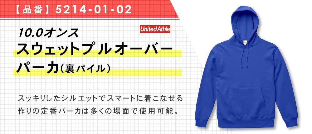 10.0オンス スウェットプルオーバーパーカ(裏パイル)(5214-01-02)26カラー・9サイズ