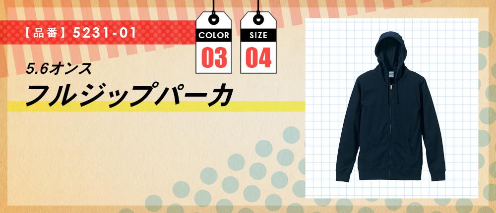 5.6オンス フルジップパーカ(5231-01)3カラー・4サイズ