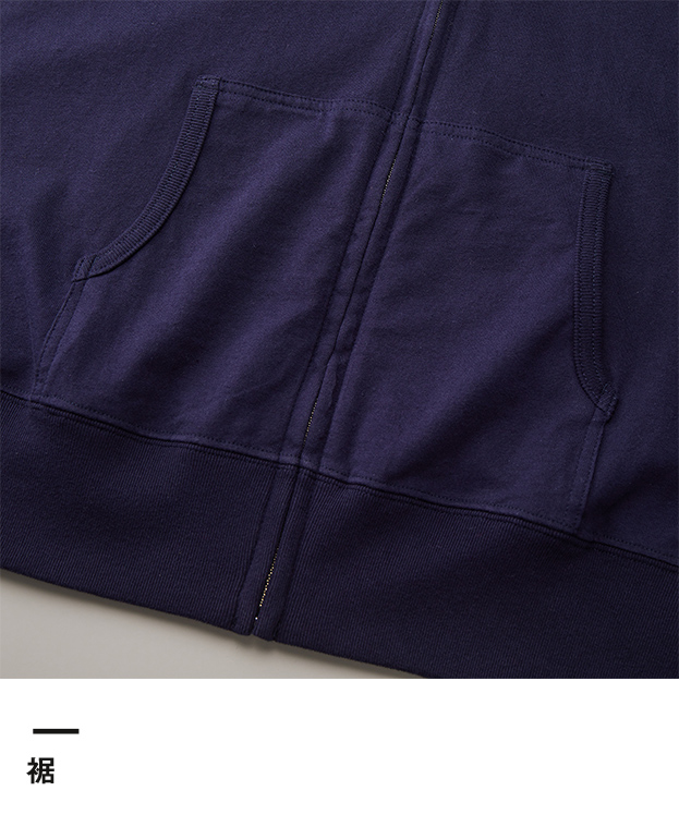 5.6オンス フルジップパーカ(5232-01)裾