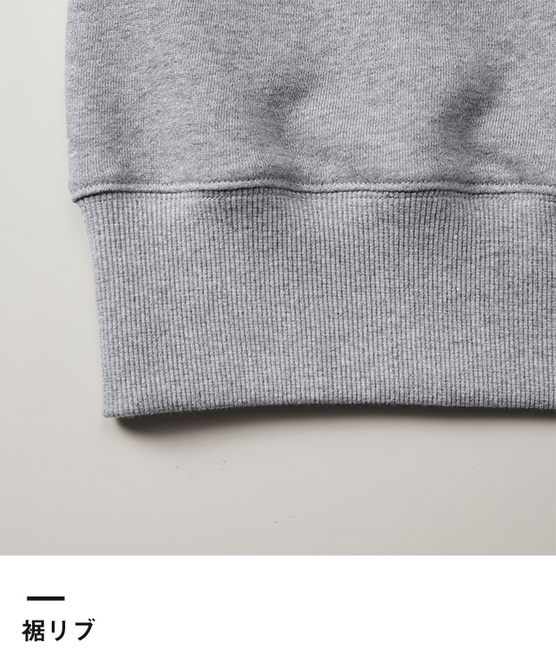 8.8オンス ミドルウェイトクルーネックスウェット(裏パイル)(5332-01)裾リブ
