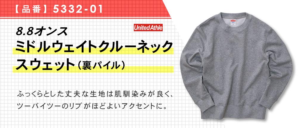8.8オンス ミドルウェイトクルーネックスウェット(裏パイル)(5332-01)4カラー・6サイズ