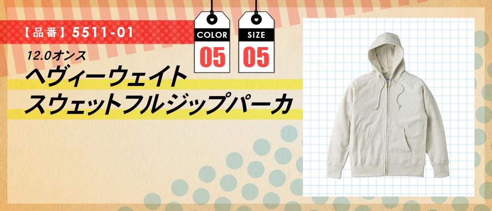 12.0オンス ヘヴィーウェイトスウェットフルジップパーカ(5511-01)5カラー・5サイズ