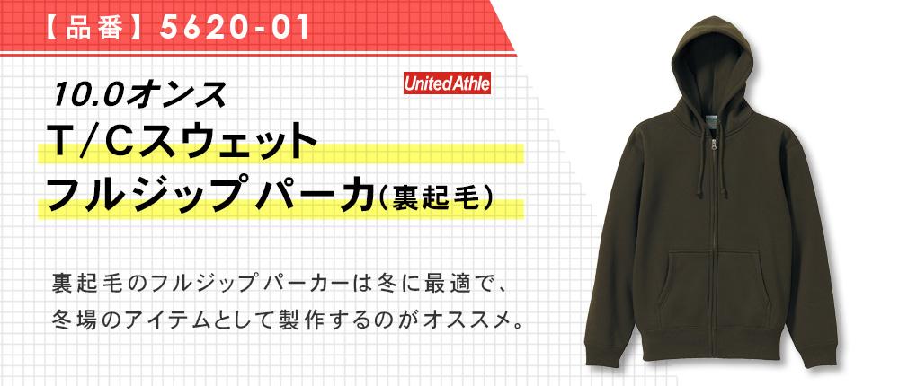 10.0オンス T/Cスウェットフルジップパーカ(裏起毛)(5620-01)14カラー・6サイズ