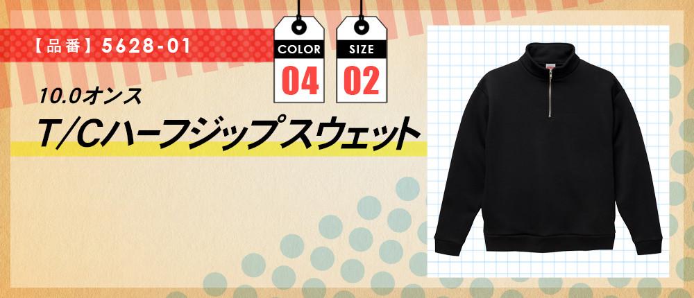 10.0オンス T/Cハーフジップスウェット(5628-01)4カラー・2サイズ