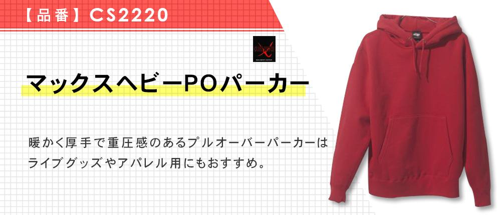 マックスヘビーPOパーカー(CS2220)8カラー・6サイズ