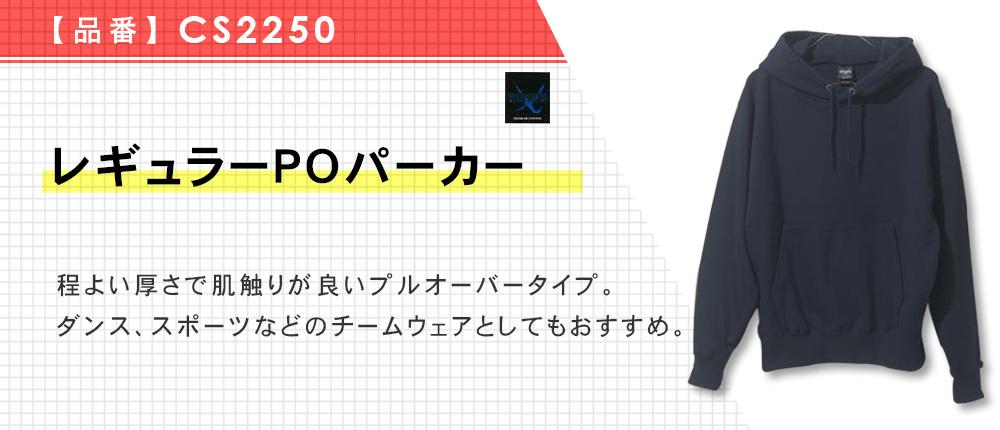 レギュラーPOパーカー(CS2250)12カラー・11サイズ