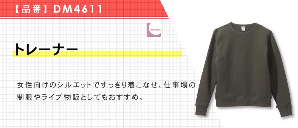 トレーナー(DM4611)10カラー・3サイズ
