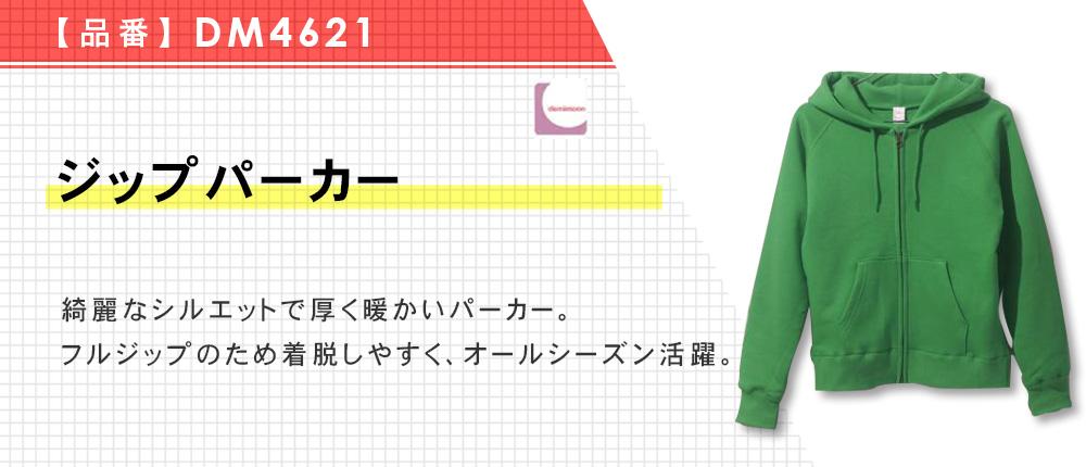 ジップパーカー(DM4621)10カラー・3サイズ