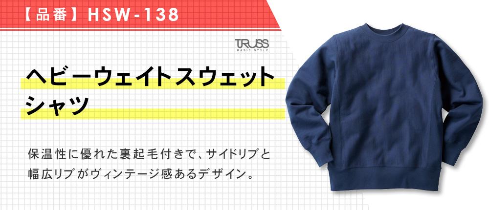 ヘビーウェイトスウェットシャツ(HSW-138)4カラー・5サイズ