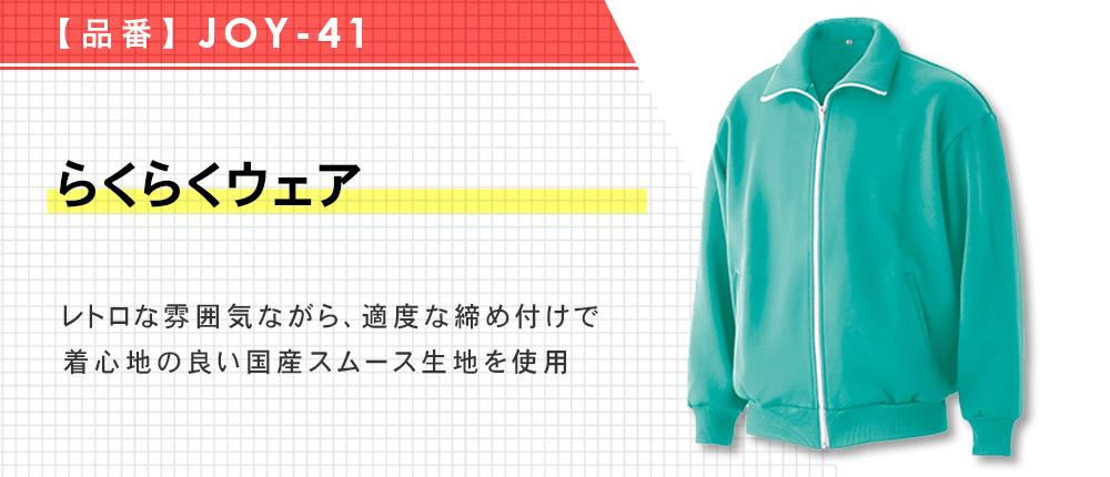 らくらくウェア(JOY-41)7カラー・5サイズ