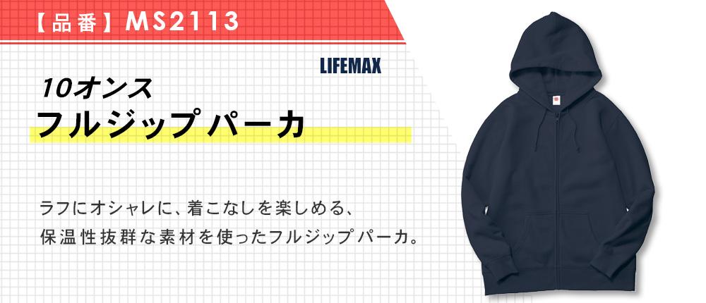 10オンス フルジップパーカ(MS2113)10カラー・6サイズ