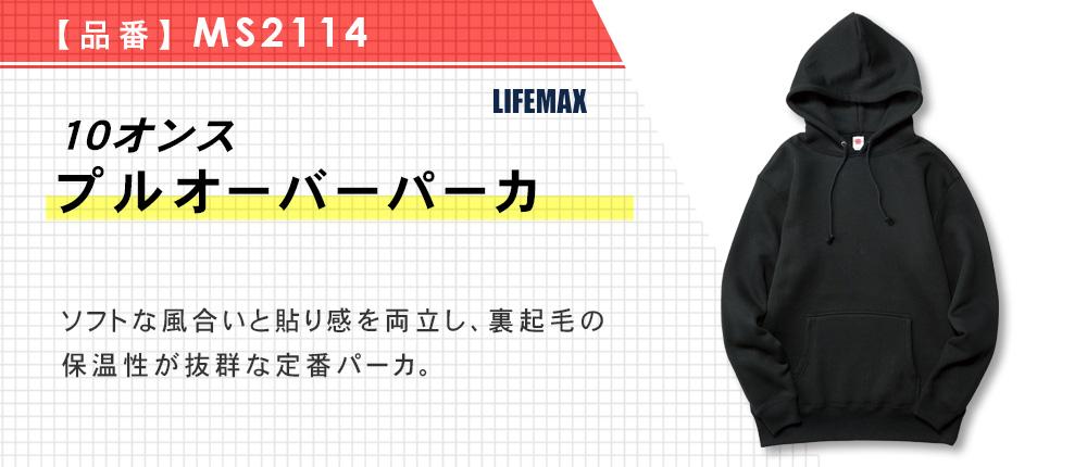 10オンスフレンチテリープルオーバーパーカ(MS2114)10カラー・6サイズ