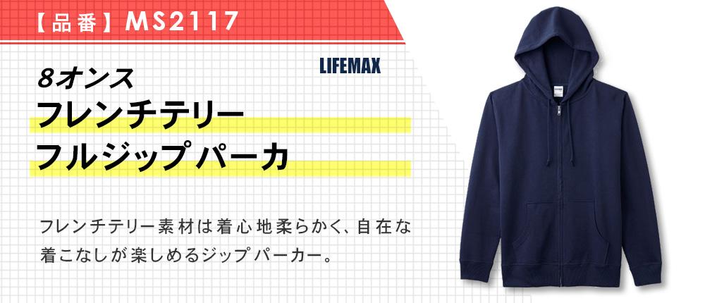8オンスフレンチテリーフルジップパーカ(MS2117)11カラー・6サイズ