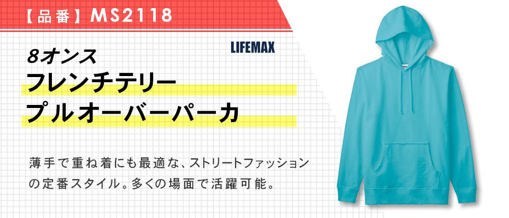 8オンスフレンチテリープルオーバーパーカ(MS2118)11カラー・6サイズ