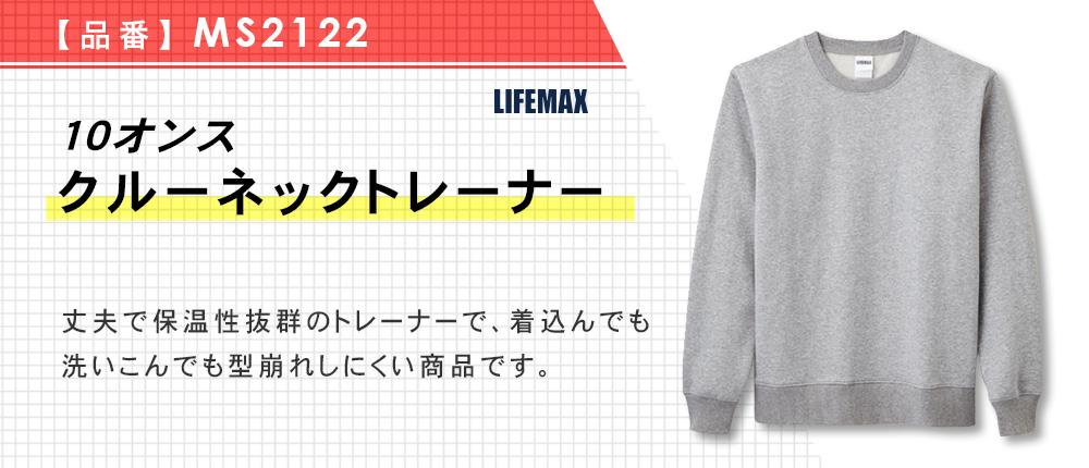 10オンスクルーネックトレーナー(MS2119)10カラー・6サイズ