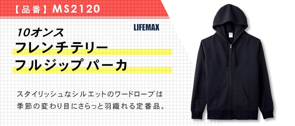 10オンスフレンチテリーフルジップパーカ(MS2120)10カラー・5サイズ