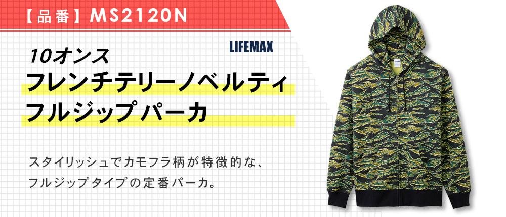 10オンスフレンチテリーノベルティフルジップパーカ(MS2120N)2カラー・5サイズ