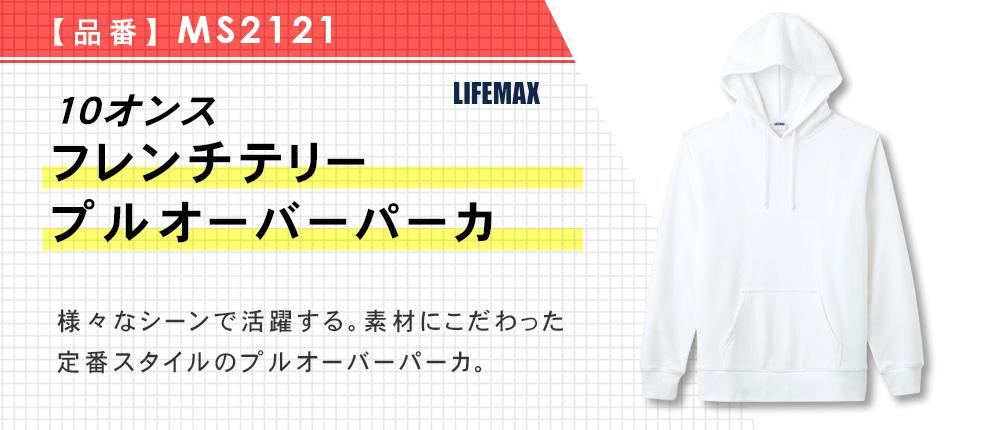 10オンスフレンチテリープルオーバーパーカ(MS2121)10カラー・5サイズ