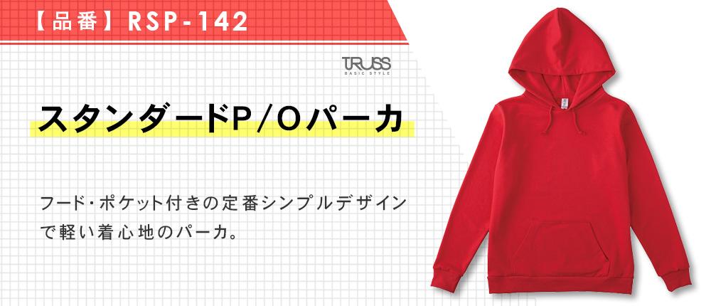 スタンダードP/Oパーカ(RSP-142)5カラー・6サイズ