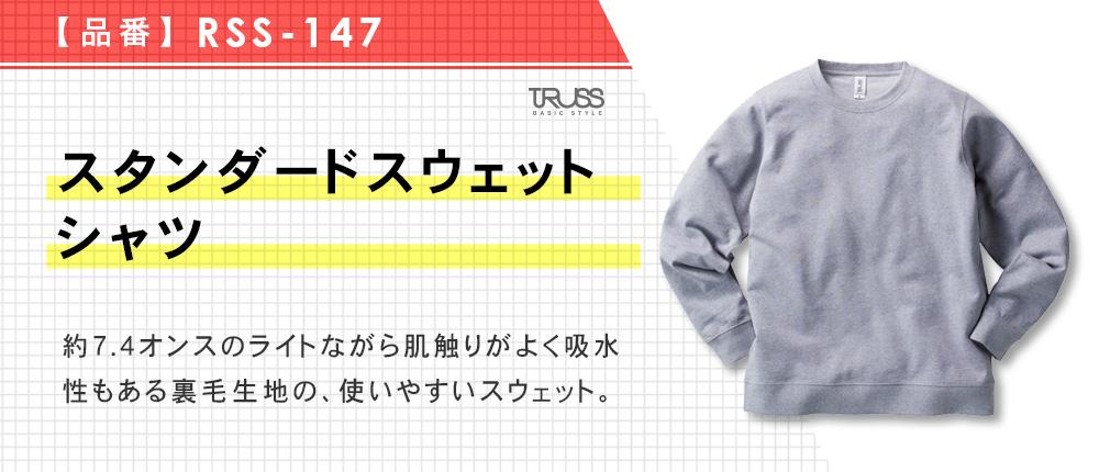 スタンダードスウェットシャツ(RSS-147)4カラー・5サイズ
