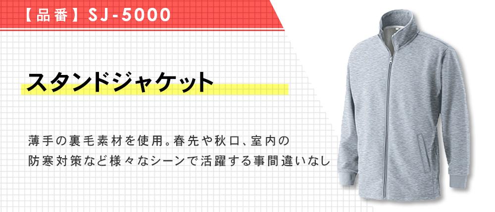 スタンドジャケット(SJ-5000)6カラー・6サイズ