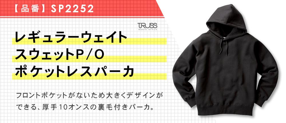 レギュラーウェイトスウェットP/O ポケットレスパーカ(SP2252)3カラー・6サイズ