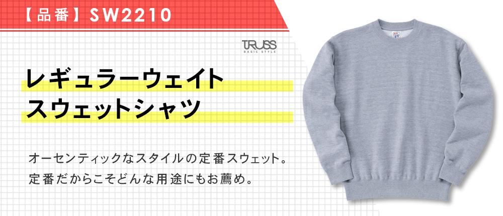 レギュラーウェイトスウェットシャツ(SW2210)9カラー・8サイズ