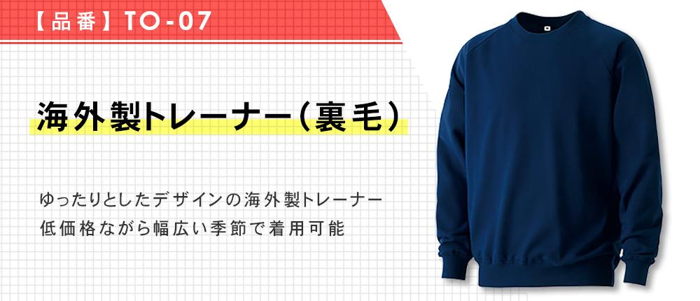海外製トレーナー(裏毛)(TO-07)9カラー・11サイズ