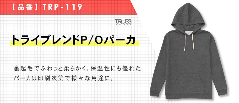 トライブレンドP/Oパーカ(TRP-119)8カラー・5サイズ