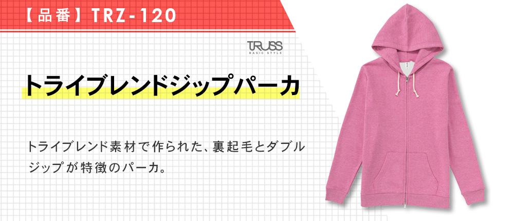 トライブレンドジップパーカ(TRZ-120)8カラー・5サイズ