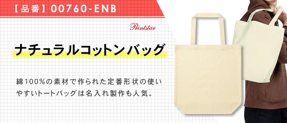 ナチュラルコットンバッグ(00760-ENB)1カラー・1サイズ