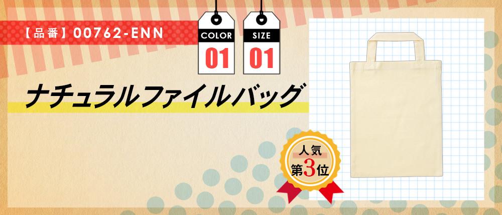 ナチュラルファイルバッグ(00762-ENN)1カラー・1サイズ