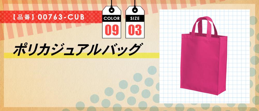 ポリカジュアルバッグ(00763-CUB)9カラー・3サイズ