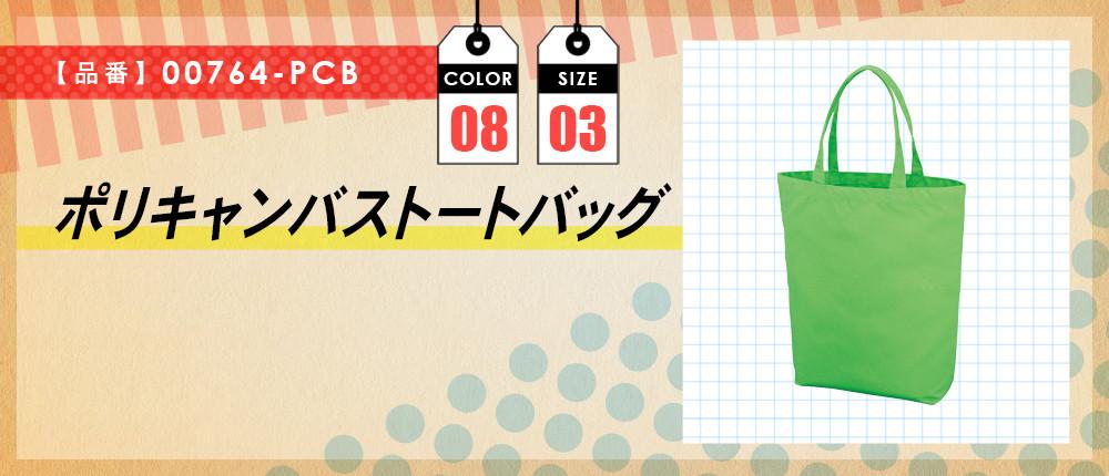 ポリキャンパストートバッグ(00764-PCB)8カラー・3サイズ