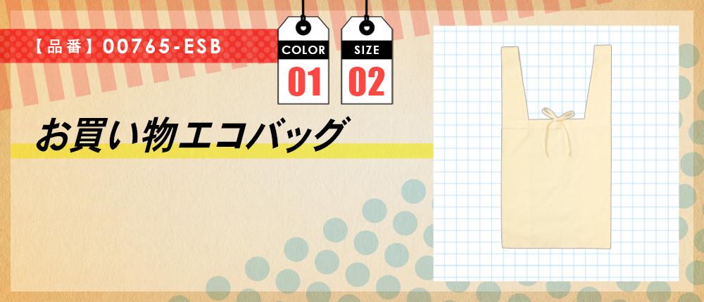 お買い物エコバッグ(00765-ESB)1カラー・2サイズ