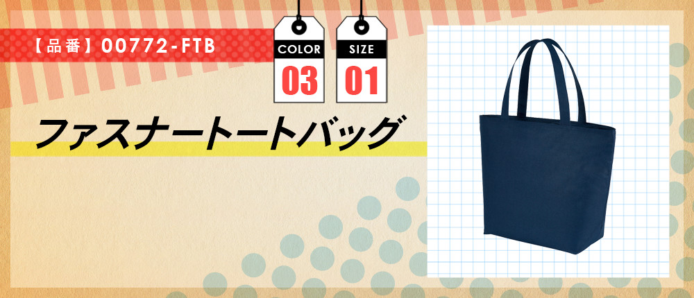 ファスナートートバッグ(00772-FTB)3カラー・1サイズ