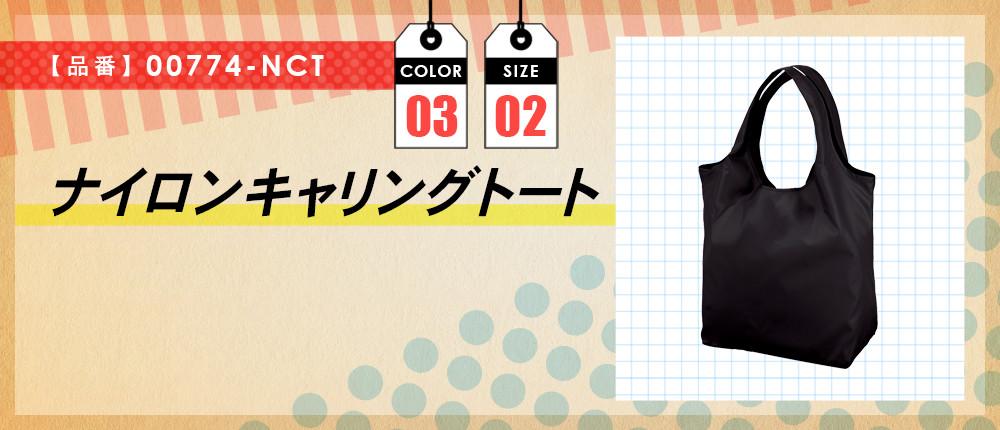 ナイロンキャリングトート(00774-NCT)3カラー・2サイズ