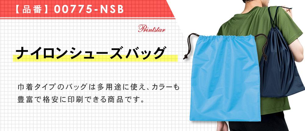 ナイロンシューズバッグ(00775-NSB)10カラー・1サイズ